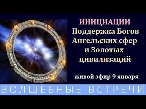 Лилия Карипанова Инициации Поддержка всех Богов Ангельских сфер и Золотых цивилизаций