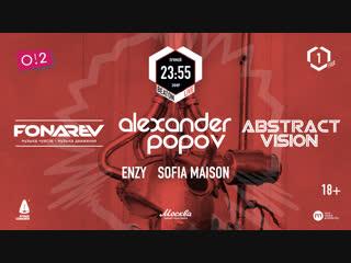 LIVE: Fonarev Alexander Popov, Abstraсt Vision   BeatOn Live Birthday Party: о2тв