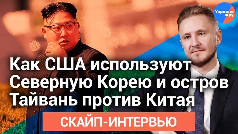 Китаист Николай Вавилов Роль Северной Кореи в противостоянии США и Китая