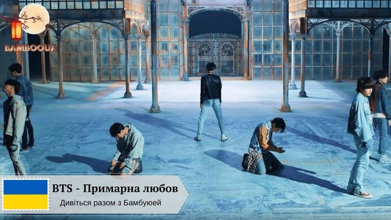 [bambooua] BTS (방탄소년단) - Примарна любов | FAKE LOVE (переклад українською)