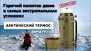 Арктический термос Antarctica K46! Термос с электроподогревом!