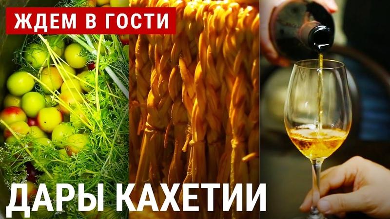 Винный маршрут Кахетии   ЖДЁМ В ГОСТИ