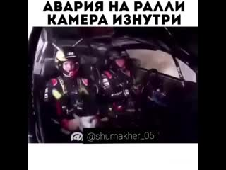 Авария на ралли камера изнутри fdfhbz yf hfkkb rfvthf bpyenhb