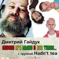 01/06| Дмитрий Гайдук и Hadn't tea |в Некафе|