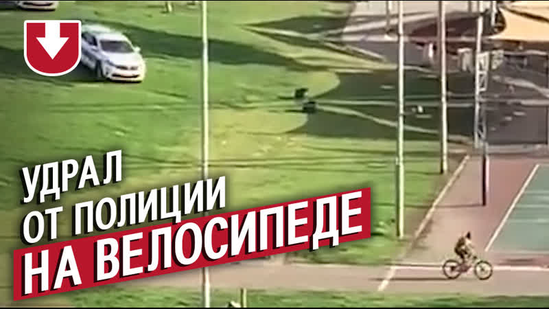 Удрал от полиции на велосипеде