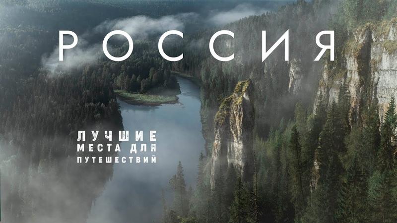 10 мест для путешествия по России от Илии Воскресенского!
