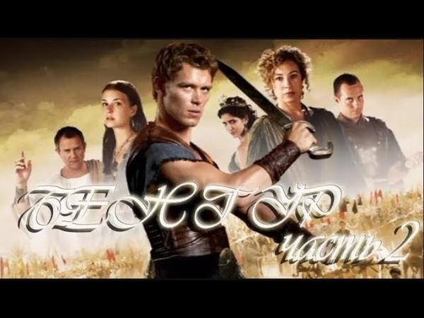Сериал Бен Гур 2 серия исторический фильм