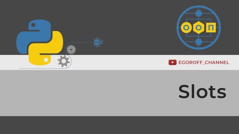 ООП 32 Slots в Python. __slots_ python