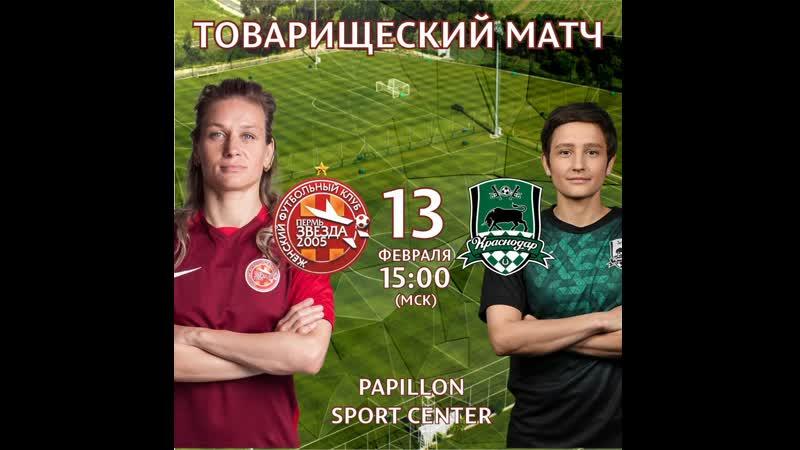 УТС Турция Звезда 2005 Краснодар товарищеская Прямая трансляция