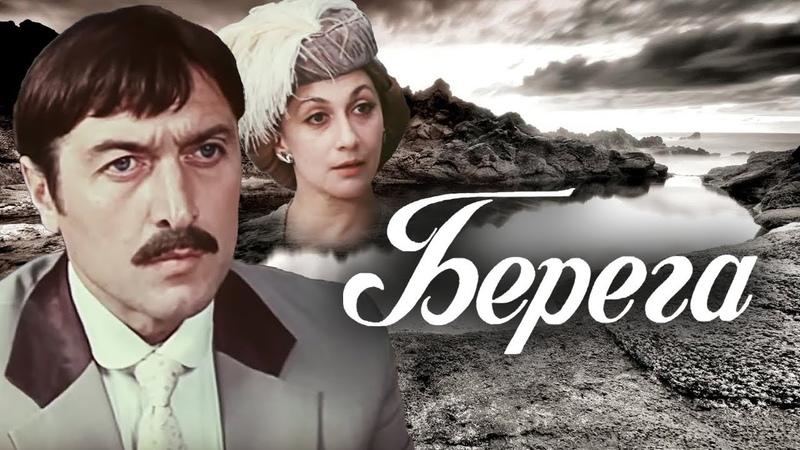 Берега 5 серия Грузия фильм 1977