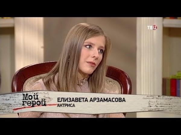 Елизавета Арзамасова Мой герой