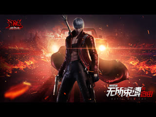 Devil May Cry-Battle of the Peaks