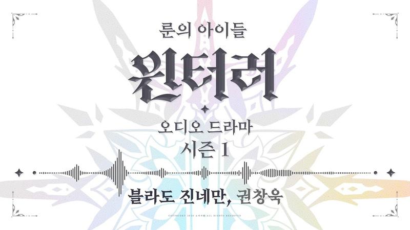 룬의 아이들 블라도 진네만 권창욱 ─ 윈터러 오디오 드라마 시즌 1 미리듣기