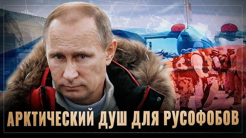 Американцы содрогнулись Арктический душ для русофобов
