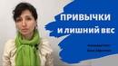 Полезные привычки для снижения и сохранения веса Психодиетолог Евия Ефремова