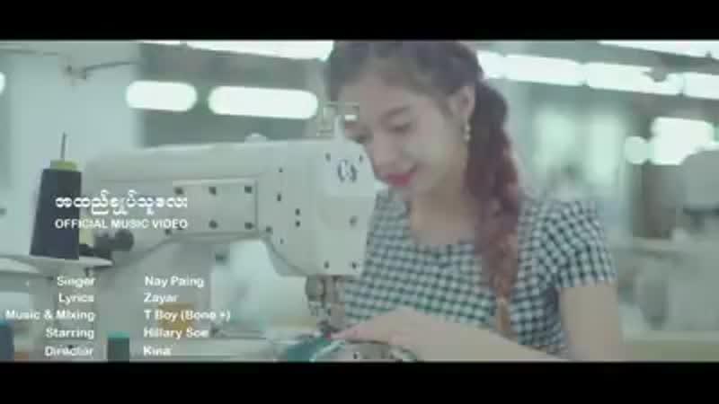 အထည်ချုပ်သူလေး Lyric Zay Yar Vocalist Nay Paing Download ယူချင်သူများအတွက်👇👇