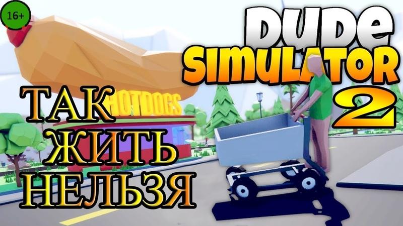 Dude Simulator 2 Приколы Баги Фейлы