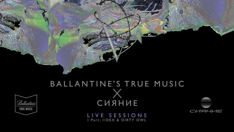 Сияние V x Ballantines True Music. Live session part 1