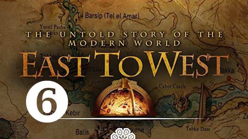 Восток Запад East to West 2011 Рождение Османской империи Эпизод 6