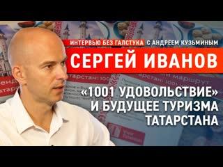 Как изменился туризм в Татарстане во время пандемии / Сергей Иванов - Интервью без галстука