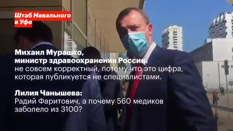 Министр здравоохранения Михаил Мурашко приехал в Уфу. Его маршрут был спланирован так, что