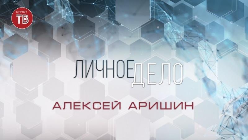 Личное дело Алексей Аришин 27 02 21