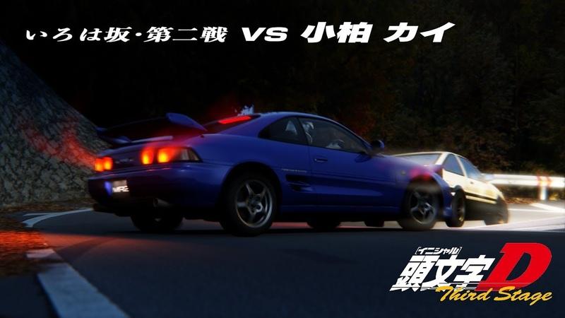 Assetto Corsa × Initial D|AE86 vs SW20|Irohazaka Jump Eng Sub