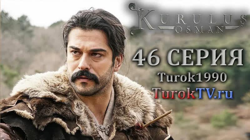 Основание Осман 46 серия русская озвучка Turok1990