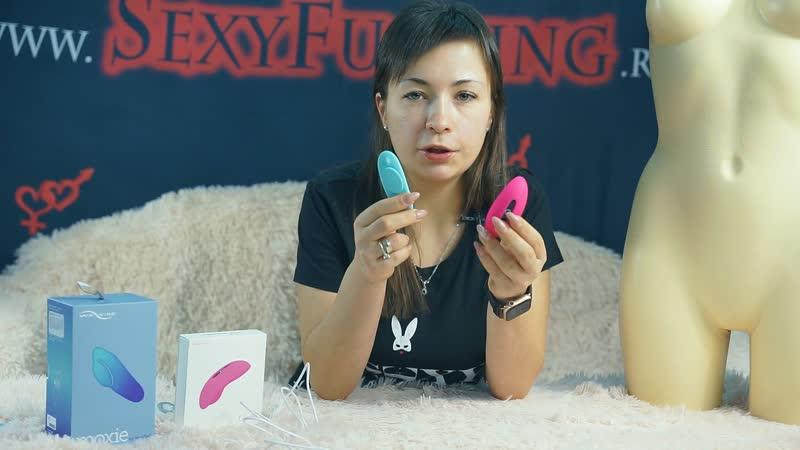 Женская секс игрушка трусики с вибратором сравнение MAGIC MOTION CANDY SMART и We Vibe Moxie