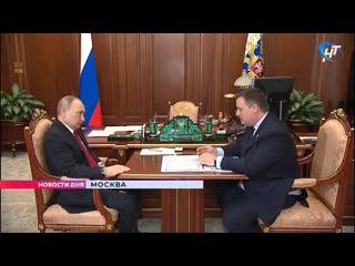 Владимир Путин провел встречу с губернатором Новгородской области Андреем Никитиным