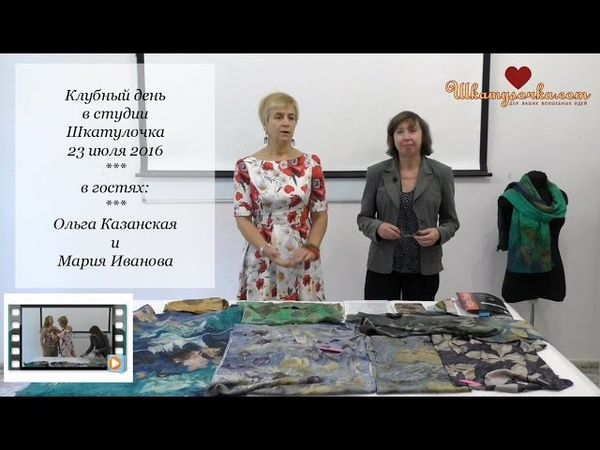 Медиум принт крашение ткани растениями Ольга Казанская в Шкатулочке