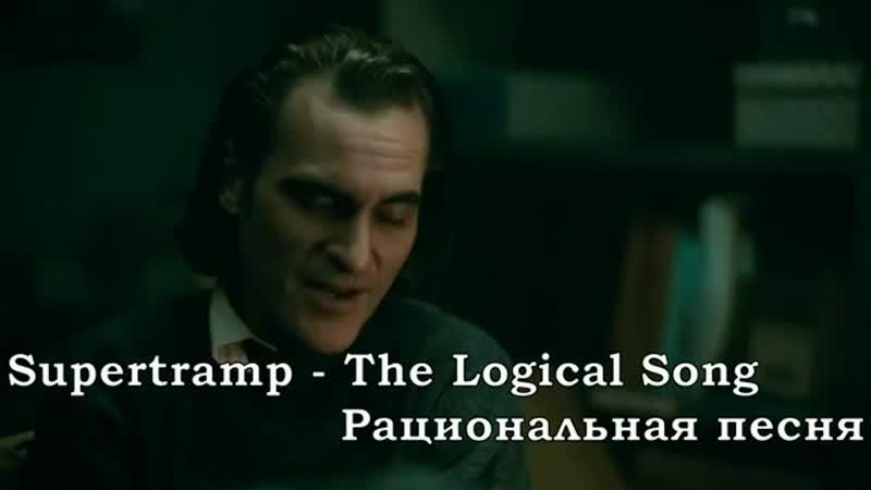 Supertramp - The Logical Song (перевод субтитры)