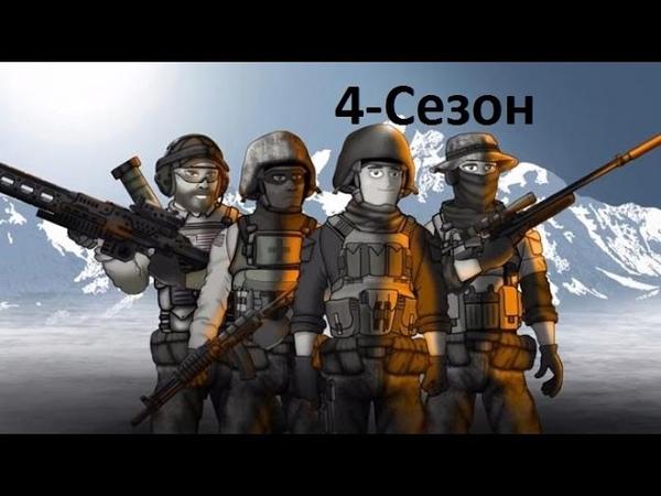 Друзья по Battlefield 4 сезон 7 13 серия Battlefield Friends без вставок рус HD