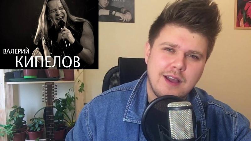 Монеточка Каждый раз Голосами Русских Рокеров