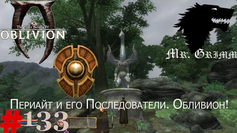 The Elder Scrolls IV Oblivion 133 Периайт и его Последователи Обливион