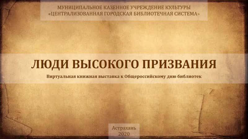 Виртуальная книжная выставка «Люди высокого призвания»