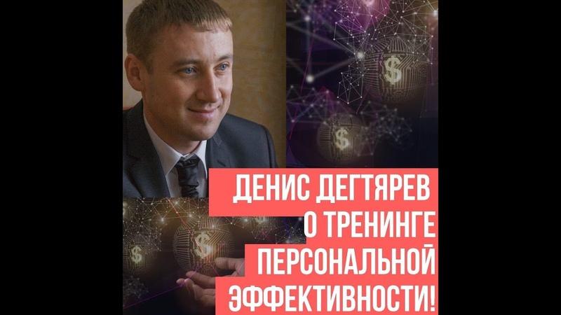 Денис Дегтярев о тренинге персональной эффективности
