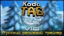 Kodo TAG Winter Edition v1.0 Русский релизный трейлер