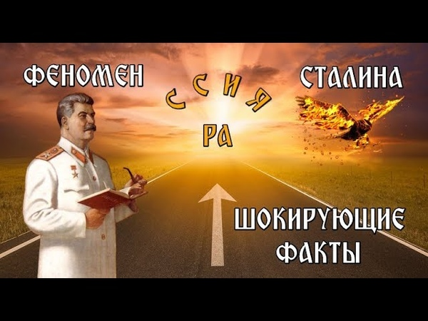 ФЕНОМЕН СТАЛИНА ШОКИРУЮЩИЕ ФАКТЫ