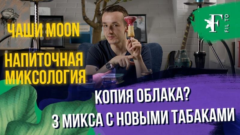 Напиточная миксология и чашки Moon Кальянный блог Фила