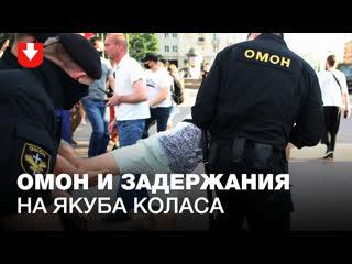 ОМОН и задержания . Что сегодня происходило на Якуба Коласа. Большое видео