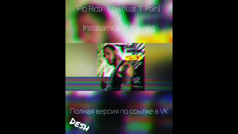 Flo Rida Low feat T Pain X Instasamka Baby лёд