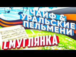 СМУГЛЯНКА - Уральские Пельмени и Чайф