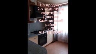 Агентство недвижимости ИНКОМ. Продажа недвижимости Донецк, Макеевка