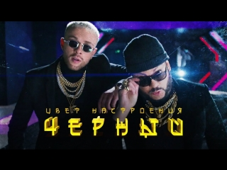 Егор Крид и Филипп Киркоров - Цвет настроения чёрный ft.&.feat
