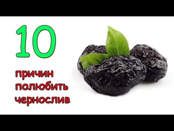 Веские причины полюбить чернослив!