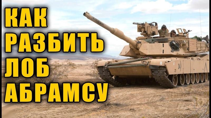 Генералы НАТО были в шоке от русских бронебойных снарядов которые могут пробивать лоб Абрамсу