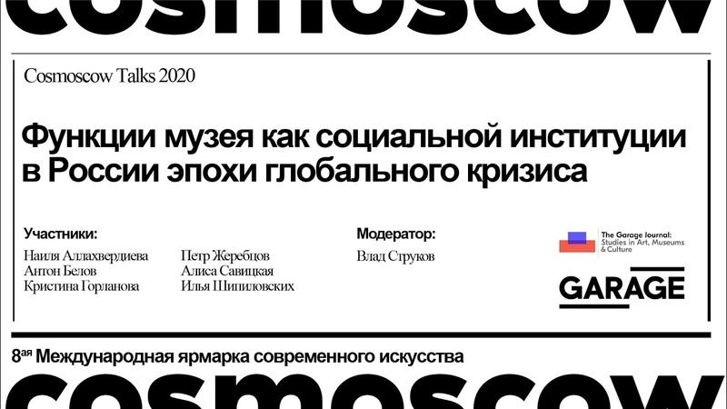 Cosmoscow Talks 2020 Функции музея как социальной институции в России эпохи глобального кризиса