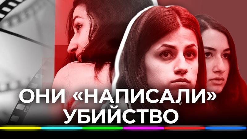Сестры Хачатурян Они написали убийство Документальный фильм 360