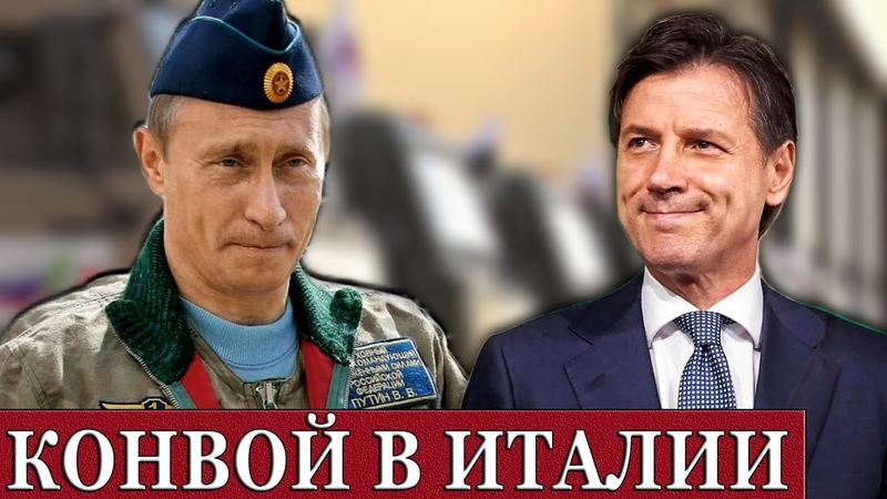 Российская колона войск РХБЗ в городе Бергамо Италия